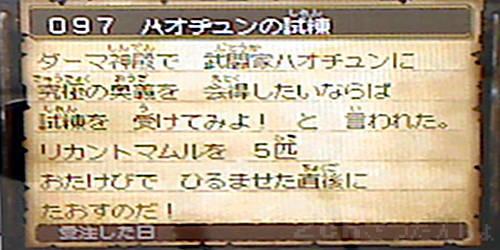 dragonquest9_quest_otakebi_title.jpg