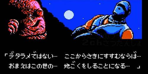 ninjaryukenden_chinema_jigoku_title.jpg