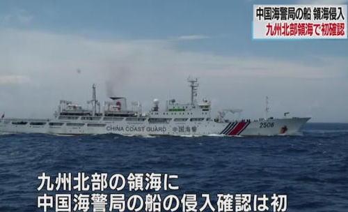 領海侵犯 領海 九州北部 中国海警局 中国 中国公船 海上保安庁 外務省