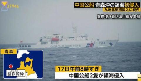 領海侵犯 領海 青森 津軽海峡 中国海警局 中国 中国公船 海上保安庁 外務省
