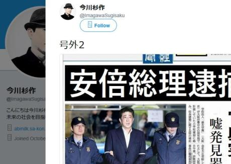 偽号外 フェイクニュース コラージュ 今川杉作 パヨク 偽計業務妨害