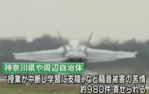 厚木基地 騒音 訓練 パヨク 子供 北朝鮮