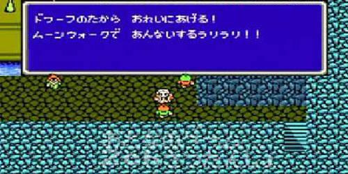 ff3_dwarf_moonwalk_title.jpg