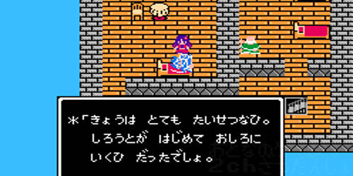 dragonquest3_shirouto_title.jpg