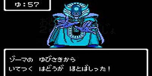 dragonquest3_zoma_itetsukuhadou_title.jpg