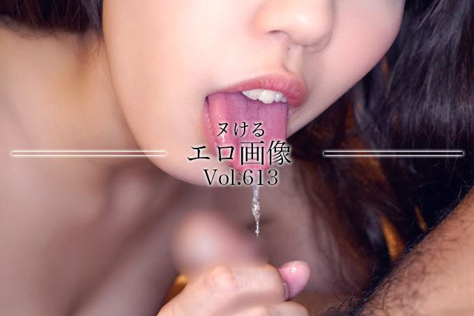 ヌけるエロ画像 Vol.613