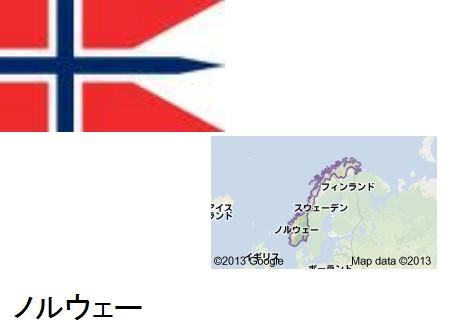 【画像】ノルウェーの移民wwwwwwwwwww