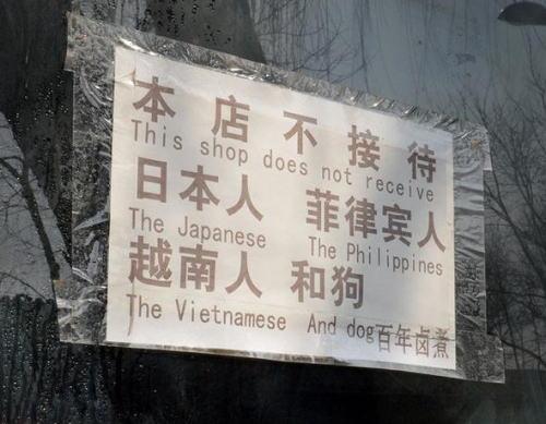 北京の食堂 「犬と日本人、フィリピン人、ベトナム人は入るべからず」の張り紙、SNSに投稿され批判殺到 … 米華字メディア