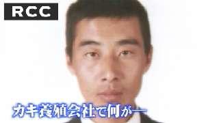 """広島・中国人技能実習生による8人殺傷事件 「他の経営者が大声で怒鳴る姿も目立つ。悩む実習生もいるだろう」 … """"カキ生産支える外国人実習生""""という現実"""