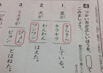 """""""擬音語""""・""""擬態語"""" … 小学二年生の国語のテストが『難解すぎる』と話題に"""