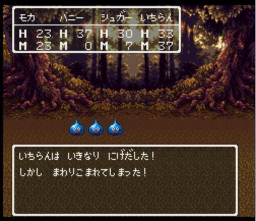 RPGの「逃げる」コマンドっている?