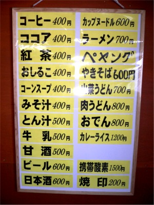 富士山8合目の山小屋の食事のメニューwwwwww