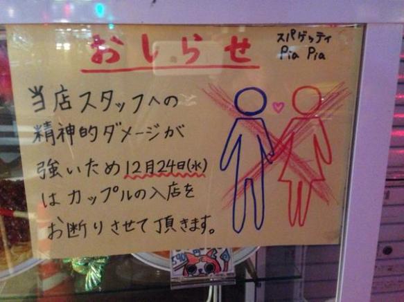 「12月24日、カップルの入店お断り」のお店 スタッフの精神的ダメージが強いため