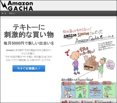 「Amazonガチャ」サービス登場 Amazonにある数千万点の中から何かが届く 1回5000円