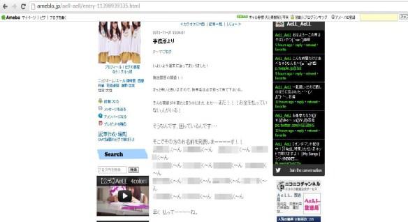 篠崎愛所属事務所がブログで料金未納者リスト(実名)を載せて督促「次は写真を晒しまーーす」