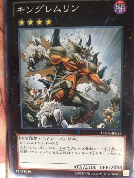 【遊戯王】新しく出たキングレムリンってカードが強すぎて爬虫類歓喜な件について