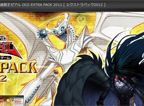 【遊戯王】EXP2012発売!!! さて、海外勢の初動ははたして!? ガイドVSシャーク