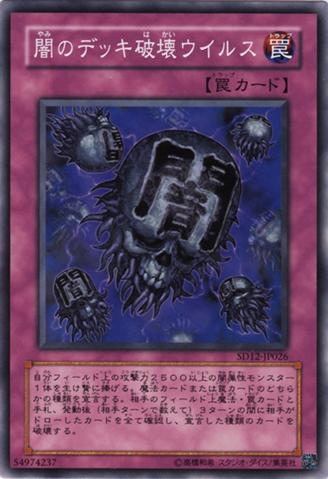 【遊戯王】闇デッキも死デッキの後を追うかもな 死デッキ以上の破壊力叩き出す事もあるし