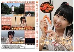 妹とのデートDVD付きのカニ、発売・・・「俺と妹が北海道を満喫してカニを食べる件」