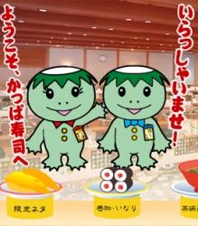 カッパと元気寿司が経営統合視野…元気なカッパに?