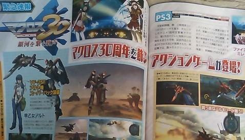 【PS3】「マクロス30 銀河を繋ぐ歌声」が発売決定!!