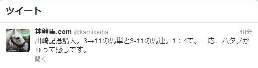 """【川崎記念】結果速報 予想家""""てぃー"""" 馬単一点 3→11 見事的中!"""
