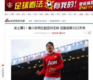中国人はサッカーに関してはまとも(笑)