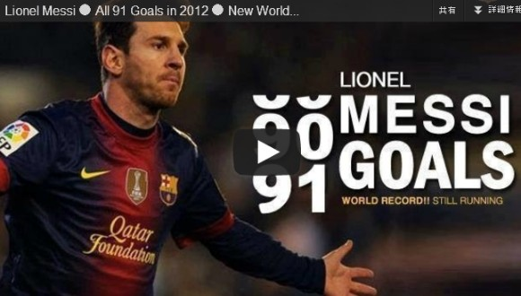 messi2012_goal.jpg