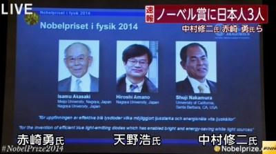 ノーベル物理学賞、名城大学教授・赤崎勇氏(85)、名古屋大学教授・天野浩氏(54)、カリフォルニア大教授・中村修二氏(60)に … 青色LEDの開発・実用化
