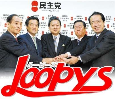民主党、「次の内閣」メンバー決定、前原誠司氏が財務・金融担当に就任 … 領収書のことはまかせr