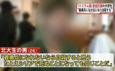"""北海道大の男(26)が戦闘員になるべくイスラム国入りを計画していた事件、「ISISの義勇兵になれないなら自殺する」 … シリアに渡航歴のある""""元大学教授""""の手配で、7日に出国予定だった"""