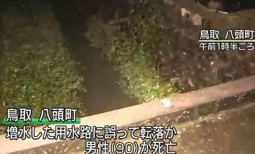 台風の中、柿畑の様子を見に行った90歳男性、増水した用水路で浮いているのを発見、間もなく死亡 - 鳥取・八頭町花