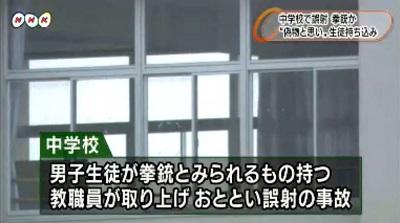【驚愕】福岡の中学教諭、生徒から没収した拳銃を職員室で暴発させる【事件】