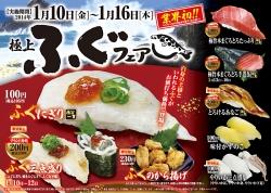 くら寿司が「ふぐ」を提供。大手回転寿司では初