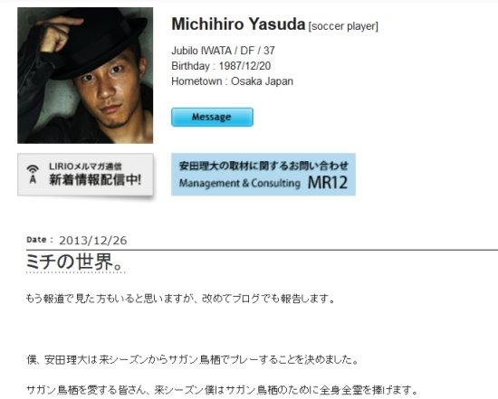 安田理大「ごめんなさい。移籍するのは本当に心苦しい。ジュビロは一生心にあるチームです」