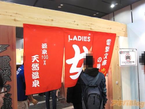 【画像】ラノベキャラのお風呂が覗けるイベントが開催中!急げ!!