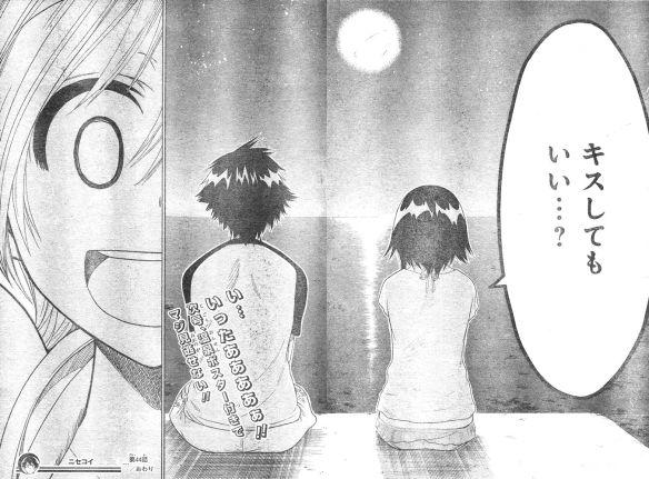 小野寺「キスしてもいい・・・?」