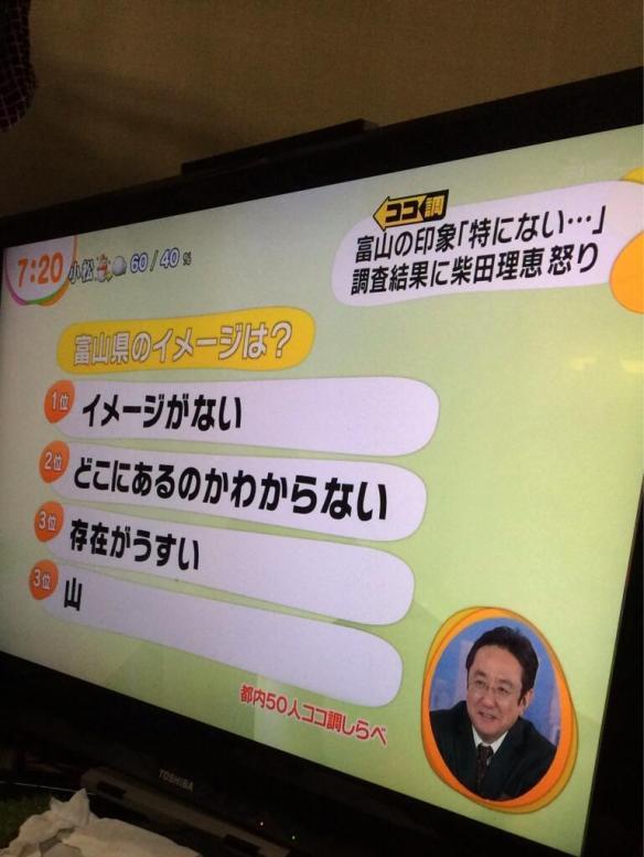 【画像】富山県のイメージは?→めざましテレビの調査が酷いwwwwwwwww
