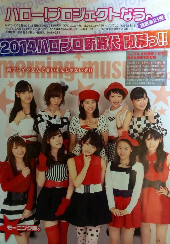 【朗報】BLTのハロプロ特集でモーニング娘。がめっちゃ可愛い件!!!!!!!!!!!!!!!!!