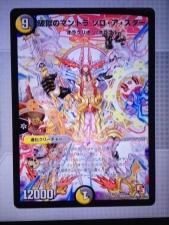 【デュエマ最新情報】オメガ∞マックスでゾロスターが「破獄のマントラ ゾロ・ア・スター」になって収録決定!解読班により効果も判明 詳細画像