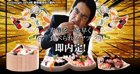 採用基準「寿司の早食い」 ファーストロジック社の新卒採用が斬新すぎ