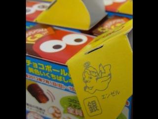 「おもちゃのカンヅメ」を当てるには、森永チョコボールを何箱買えばよいのか?