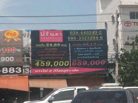 $『タイ生活』 金なしコネなしスキル無しでも、海外で楽しく快適に生きる秘訣!