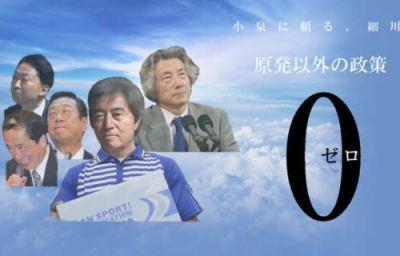 細川護熙氏、都知事選の公約に「即時原発ゼロ」を掲げる方向 … 17日に予定していた公約発表会見は20日以降に延期