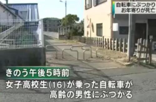 自転車で帰宅途中の女子高生(16)、道路を歩いて横断しようとしていた高齢の男性にぶつかり、男性死亡 - 千葉・酒々井