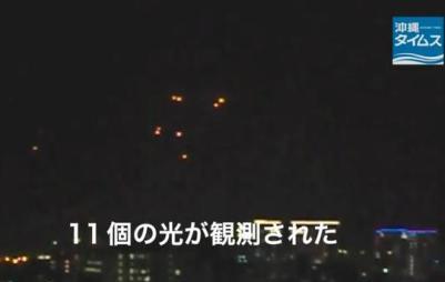 """那覇市上空に謎の光 """"未確認飛行物体""""約10個出現、複数の目撃情報が寄せられる … 空自「謎の光についての報告や目撃情報はなく、その時間に自衛隊機は飛んでいない」 (動画あり)"""