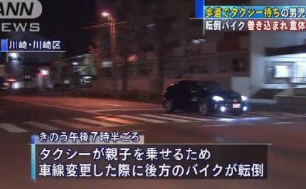 車線変更のタクシーにバイクが衝突し転倒 → バイクが滑り、父親と一緒にタクシーを待っていた6歳の男の子が巻き込まれ意識不明の重体に - 神奈川・川崎