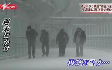 首都圏、今週末にかけて再び降雪のおそれ … 東京都内では転倒事故により、10日だけで74人が救急搬送