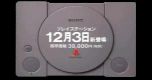 Playstation_image_title.jpg