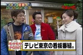 【テレビ】男300人が選んだ好きな番組ランキング 3位ホンマでっか!?TV、2位アメトーク、堂々の1位は…